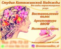 Студия красоты все виды парикмахерских Борисенко 4