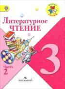 Литература. Класс: 3 класс