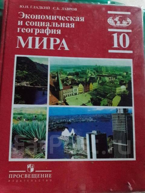 Учебник географии 10 класс ю.н гладкий