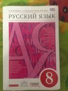 Русский язык. Класс: 8 класс