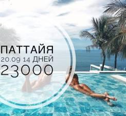 Таиланд. Паттайя. Пляжный отдых. Горящий тур в Паттайю 20/09 на 14 дней! Акция! Дарим 1000 рублей