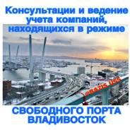 """Бухгалтер """"Свободный Порт Владивосток"""" и """"ТОР"""""""