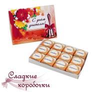 Шоколадные конфеты (шокобокс) с пожеланием С днем учителя!