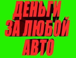 Выкуп авто в Арсеньеве! Срочный автовыкуп! ДТП, целые, дорого