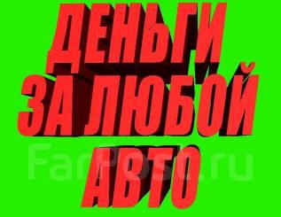 a2e31952a2bb Выкуп авто в Арсеньеве! Срочный автовыкуп! ДТП, целые, дорого!