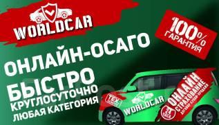 ! /Страхование WorldCar во Владивостоке/