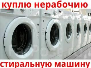 Куплю нерабочию или рабочию стиральную машину. Вывоз.