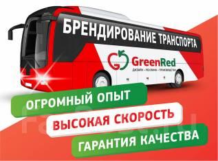 Брендирование автобусов и грузовиков! Честная цена, Отличная работа!