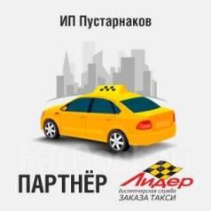 Водитель такси. ИП Пустарнаков Д.С