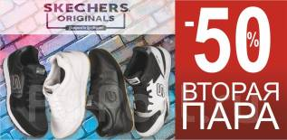 Американская обувь Skechers -50% на 2-ую пару! Для всей семьи