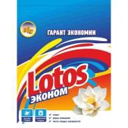Порошок стиральный Лотос, ЭКОНОМ Ручная + Машин стирка 2000гр/мягкая уп