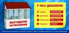 ООО СтройКом Остекл. балк., лодж. Пластик. окна.