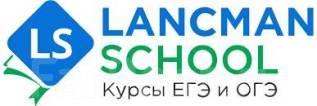 Подготовка к ЕГЭ и ОГЭ в образовательном центре Lancman School