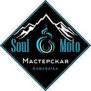 Мастерская Soul Moto