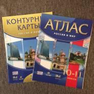 Атласы, контурные карты по истории. Класс: 10 класс