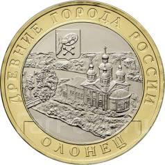 """Монета 10 руб """"Олонец"""""""