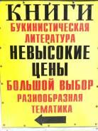 Книжная лавка на Луговой.
