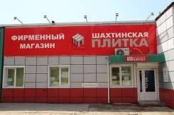 Продам магазин по продаже кафельной плитки Возможен ТОРГ