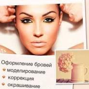 Моделирование бровей всего 500 рублей!