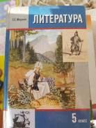 Литература. Класс: 5 класс