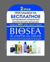 Бесплатное тестирование натуральной продукции, новые бизнес возможности