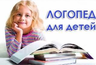 Логопед, подготовка к школе, район Бам