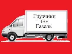 Грузоперевозки Газель Грузчики Переезд