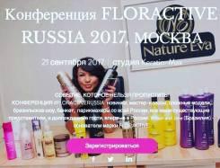 Конференция Floractive