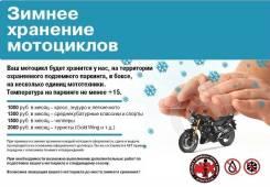 Сезонное хранение мототехники в Томске
