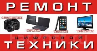 Ремонт цифровой техники, компьютеров, ноутбуков, телевизоров, мониторов