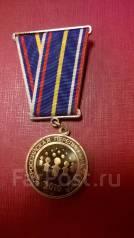 Медаль Всероссийская Перепись Населения 2010 год СПМД
