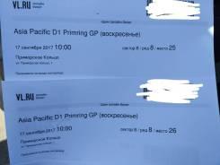 Два билета на дрифт D1Asia Pacific