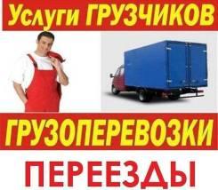 Грузчики опытные+ Грузовик, вывоз мусора, Выгрузка Фур-вагонов!