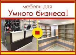 Мебель для Торговли: Прилавки, Витрины, Ресепшен, Барные стойки!