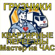 Водитель-грузчик. Томск