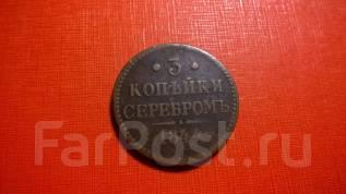 3 копейки 1844 год Николай 1