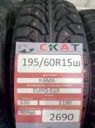 Кама-Euro. Зимние, шипованные, без износа, 1 шт