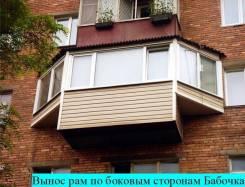 Остекление балконов лоджий, установка ремонт окон