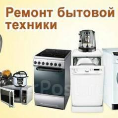 Ремонт стиральных машин без выходных с выездом на дом работа 300 р