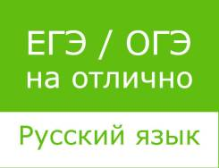 Репетитор по русскому языку 5-11 класс Подготовка к ЕГЭ, ОГЭ.