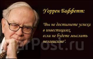 Позвони и начни зарабатывать на Московской бирже!