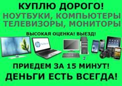 Куплю Дорого! Ноутбук, ПК, планшет, монитор, ТВ. Высокая оценка! Выезд