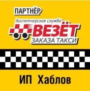 Водитель такси. ИП Хаблов С.А. Улица Шеронова 4 кор. 1