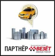 Водитель такси. ИП Вайнер А.Г. Улица Шеронова 2 кор. 5