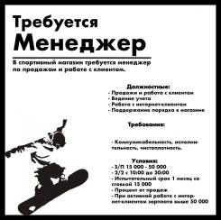 """Менеджер по продажам. ООО""""Смарт Шоп"""". Комсомольская 38"""