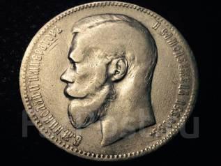 1 рубль 1897-1898-1899-1901 год