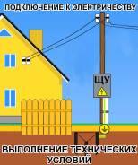 Подключение к электросетям от технических условий до договора