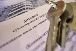 Подготовим договор купли-продажи (дарения) недвижимости