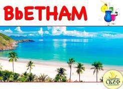 Вьетнам. Нячанг. Пляжный отдых. Пляжные туры в Нячанг