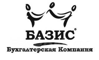 """Бухгалтерская компания """"Базис""""-помощь Вашему бизнесу"""